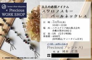 ハウスクリア岡山_×Preciousコラボpart4_パールネックレス