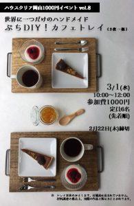 ハウスクリア岡山 イベント「カフェトレイ」はがき