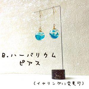 ハウスクリア岡山 Instagramフォロワー1000人記念 プレゼント企画