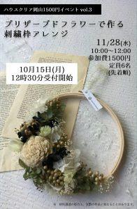 ハウスクリア岡山 刺繍枠アレンジ