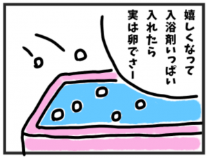ハウスクリア岡山_4コマ漫画_ひよこ大量発生