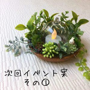 ハウスクリア岡山 イベント案