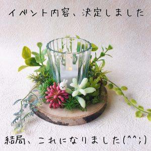 ハウスクリア岡山_イベント フェイク多肉の森