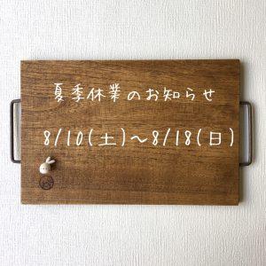 ハウスクリア岡山 夏季休業のお知らせ2019