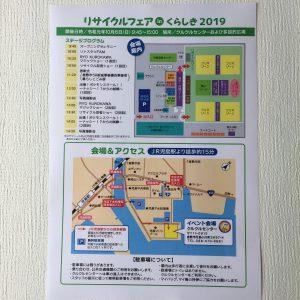 ハウスクリア岡山 リサイクルフェアinくらしき2019
