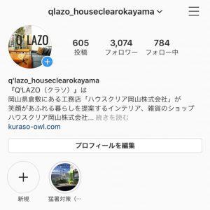 ハウスクリア岡山 Q'LAZO Instagram