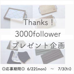 ハウスクリア岡山 Q'LAZO Thanks!3000followerプレゼント企画