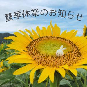 ハウスクリア岡山 Q'LAZO 夏季休業のお知らせ
