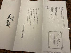 ハウスクリア岡山 ランチ 鉄板 天生田